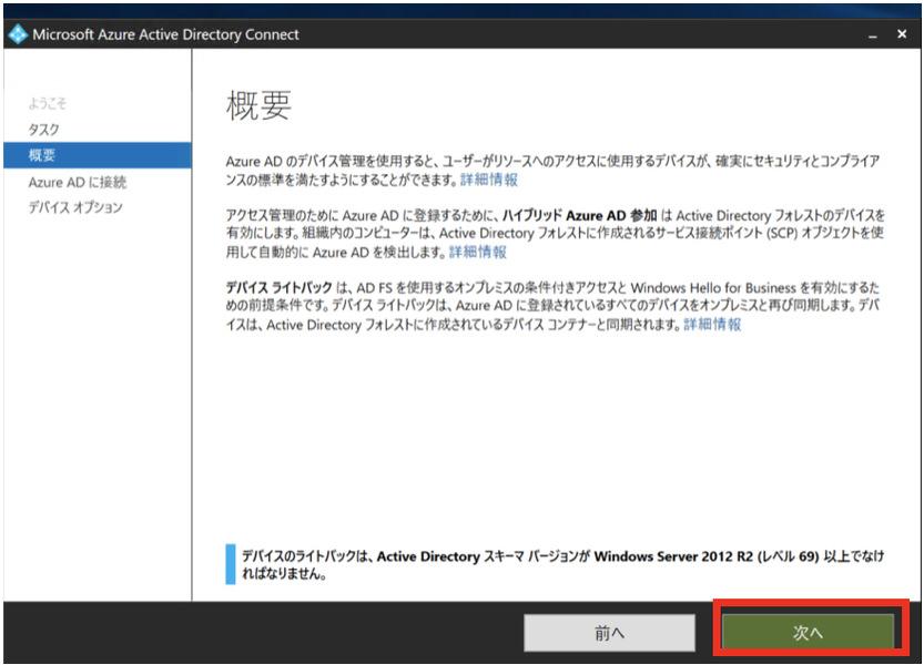 Hybrid Azure AD Join 環境構築手順2