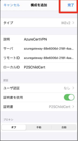 P2S_iOS_22
