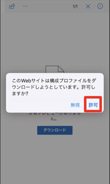 P2S_iOS_3