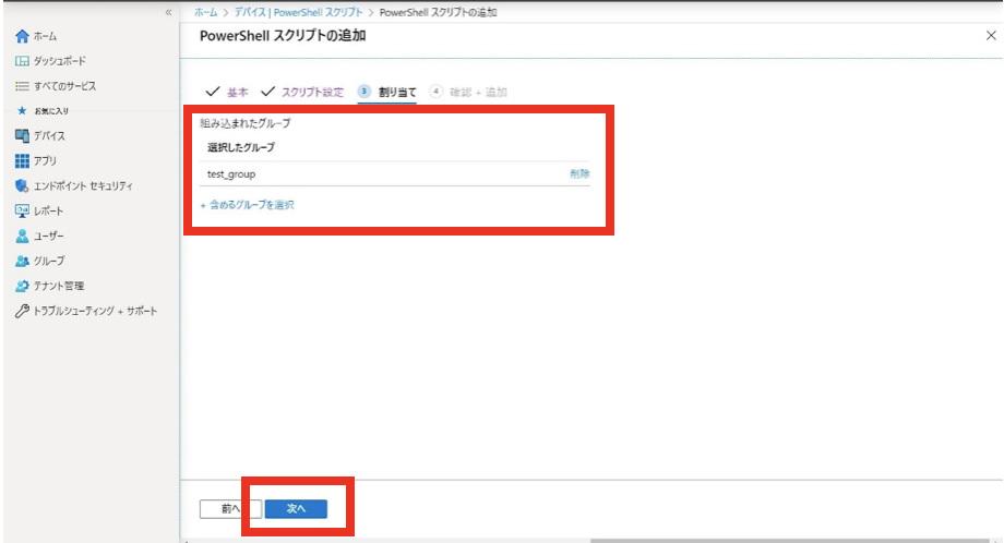 Intune_Firewall_Teams_4