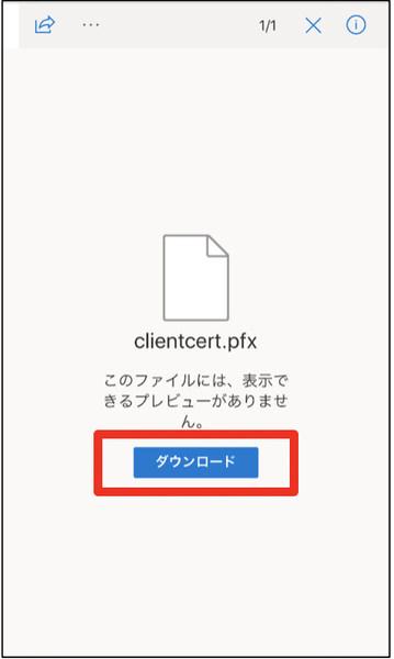 P2S_iOS_2
