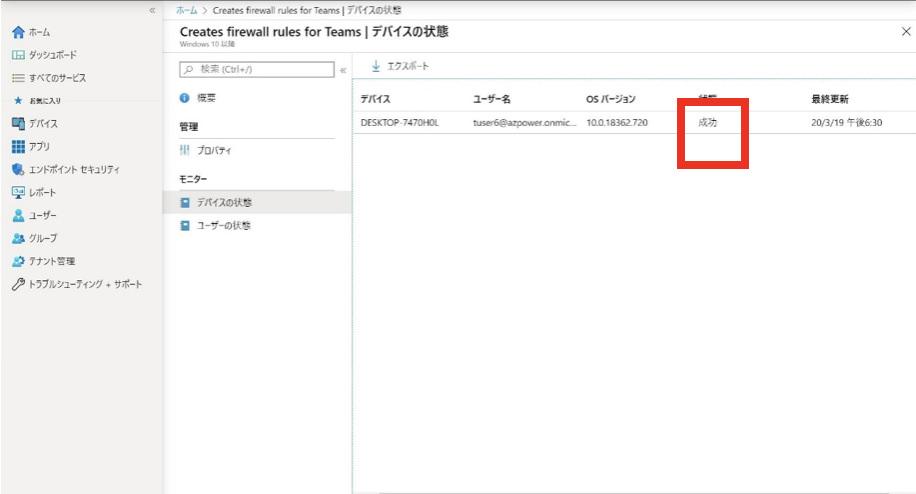 Intune_Firewall_Teams_7