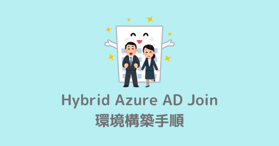 Hybrid Azure AD Join環境構築手順