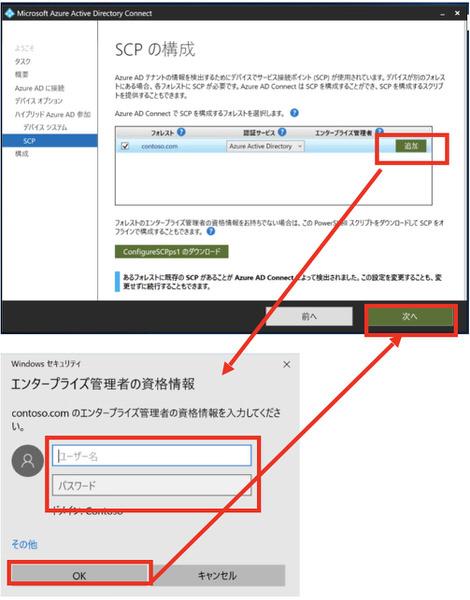 Hybrid Azure AD Join 環境構築手順8