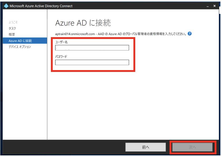Hybrid Azure AD Join 環境構築手順4