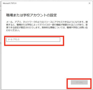 intune windows10 登録手順2