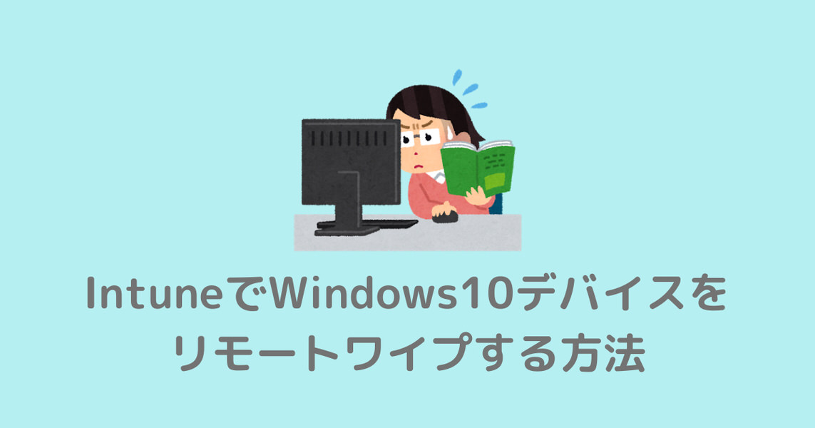 Intune_remotewipe_windows