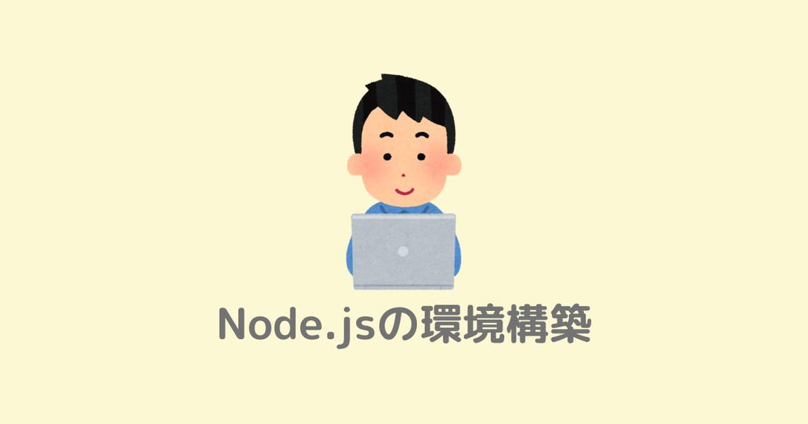 Node-js環境構築方法