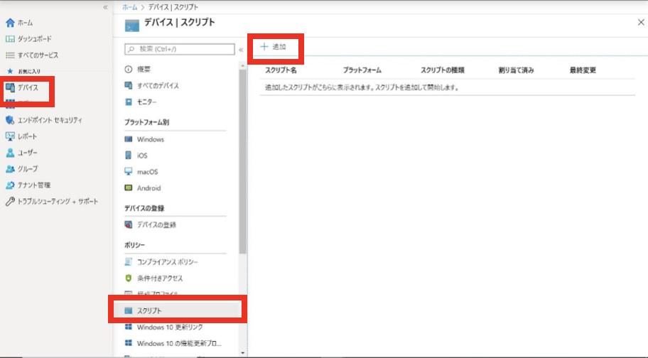 Intune_Firewall_Teams_1