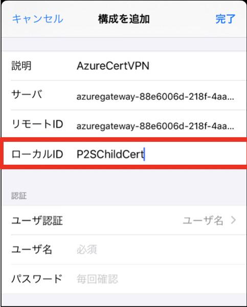 P2S_iOS_17