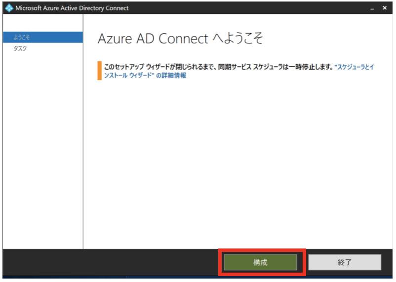 Hybrid Azure AD Join 環境構築手順1