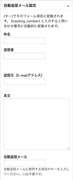 mwwp-form-mail