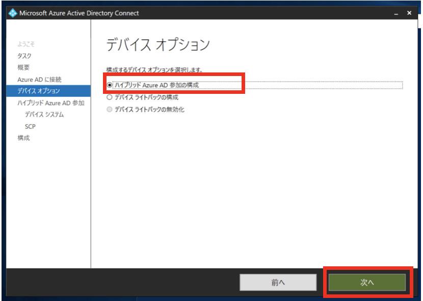 Hybrid Azure AD Join 環境構築手順6