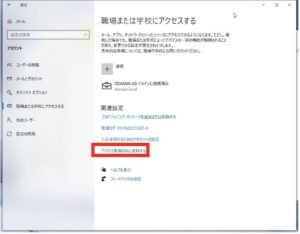intune windows10 登録手順1