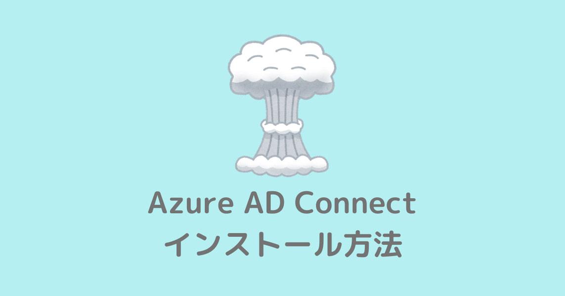 Azure AD Connect インストール方法
