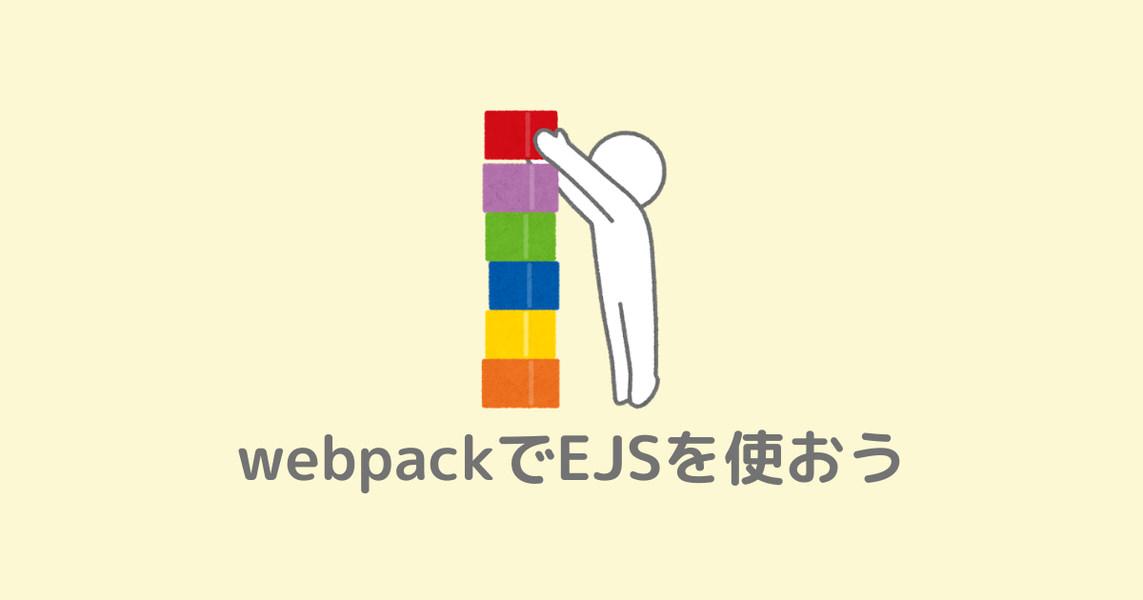 webpack-ejs
