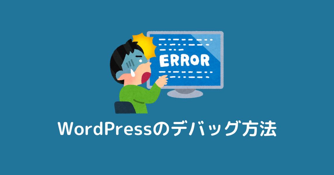 wordpress-debug